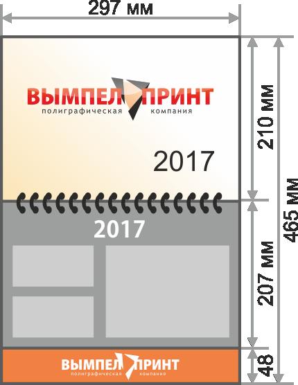 Календари квартальные 3 в 1