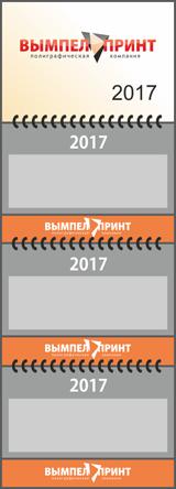 Календари квартальные Бизнес