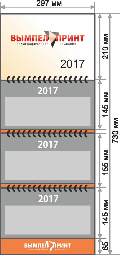 Календари квартальные Эконом +2