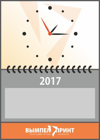 Календари квартальные с часами